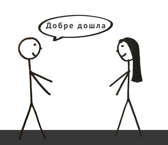 Die Richtige Begrüßung Auf Bulgarisch Ist Das A Und O