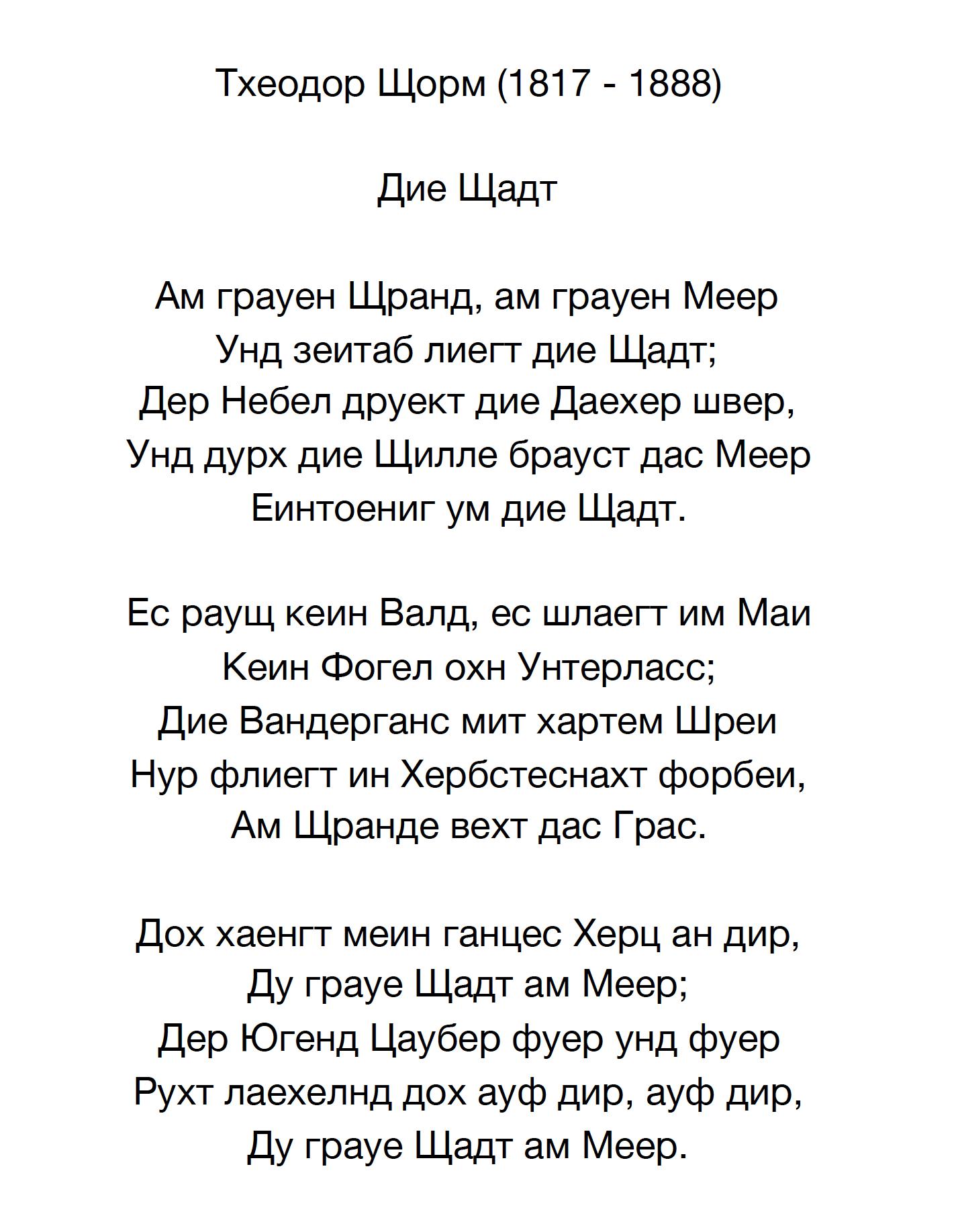 bulgarische schrift