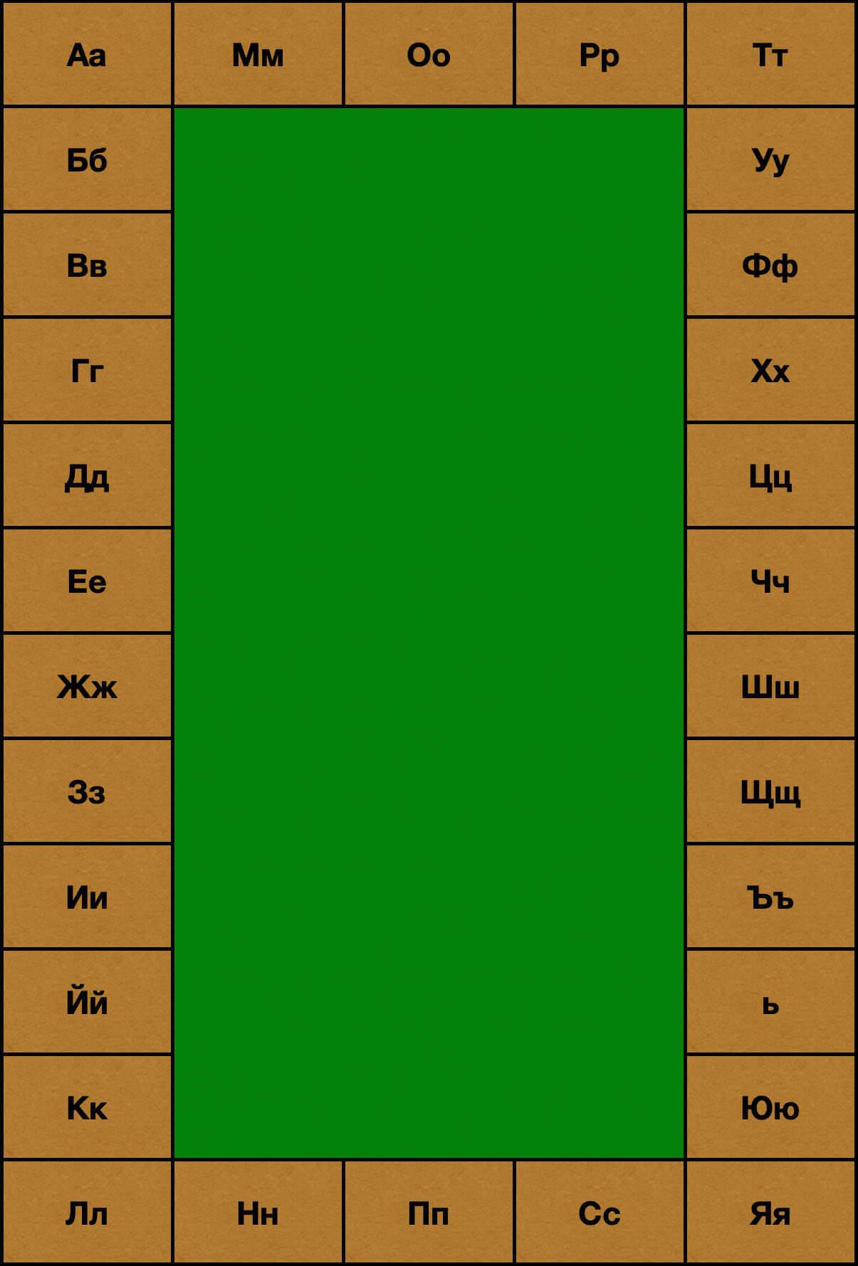 kyrillische Schreibschrift Uebung Buchstaben Billard