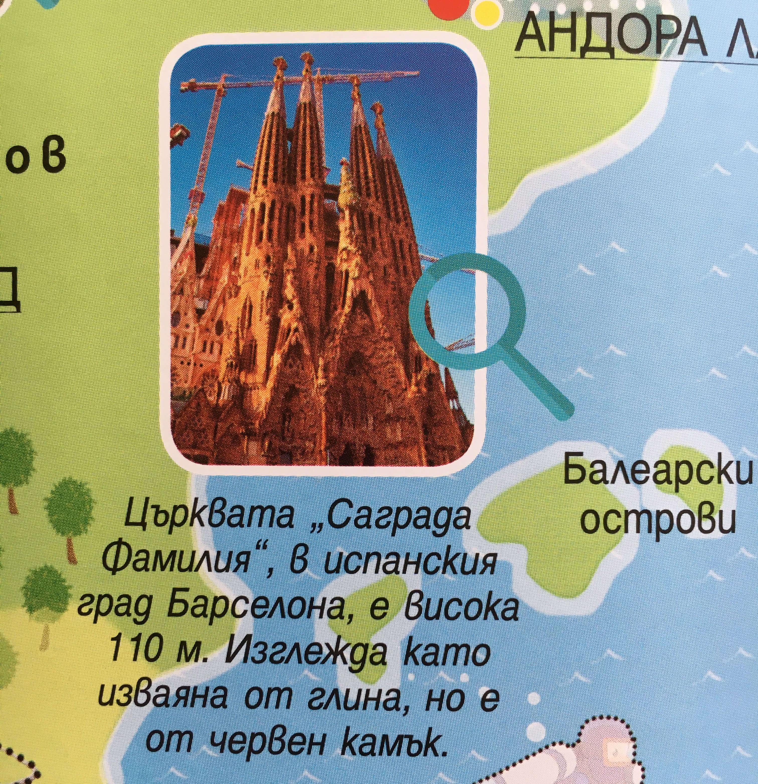 La_Sagrada_Familia